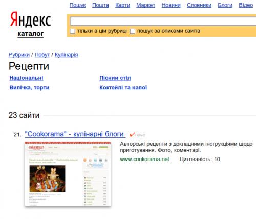 А ми потрапили в Яндекс Каталог!