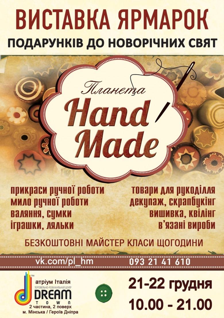 Выставка «ПЛАНЕТА HAND MADE»