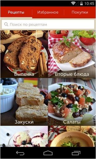 Мы запустили приложение «Рецепты от Кукорамы» для Android!