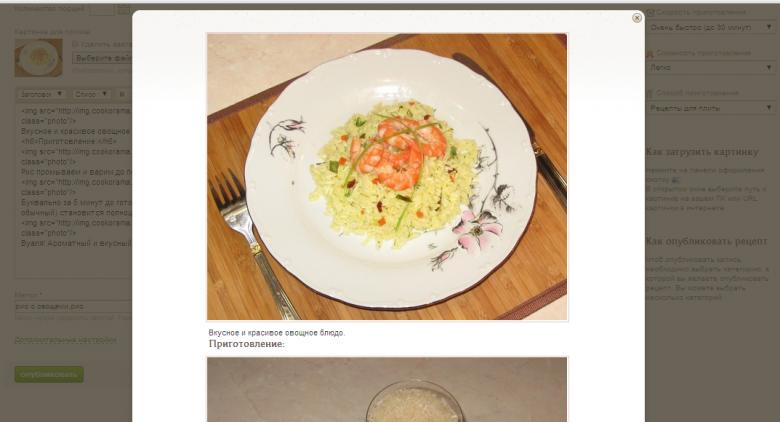 Новый «предпросмотр» рецепта
