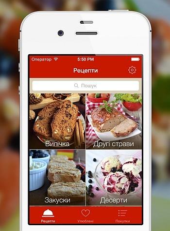 Ми запустили додаток «Рецепти від Кукорами» для iOS!