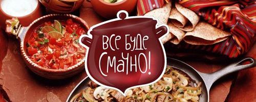 Кулинарные рецепты и советы от телепрограмм «Все буде добре» и «Все буде смачно»!