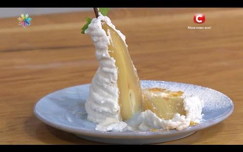 Груша пашот в лимонной меренге от Виты Ладенковой