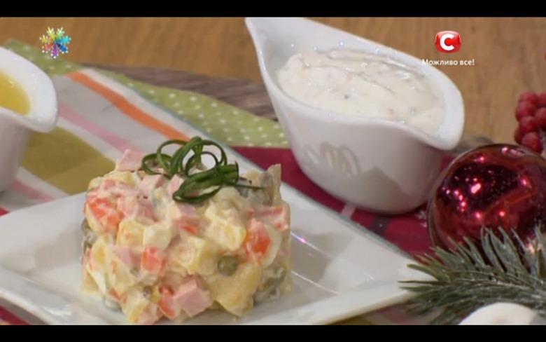 Французская заправка к салату «Оливье» от Сергея Калинина