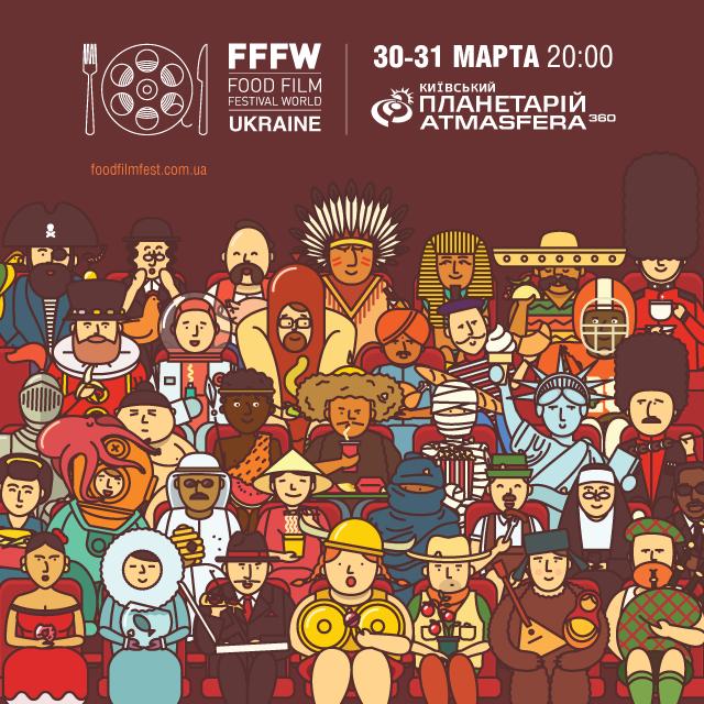 Food Film Festival world