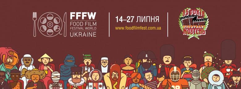 Фестиваль кулінарного кіно - Food Film Festival world