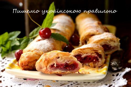 Пишемо рецепти українською правильно