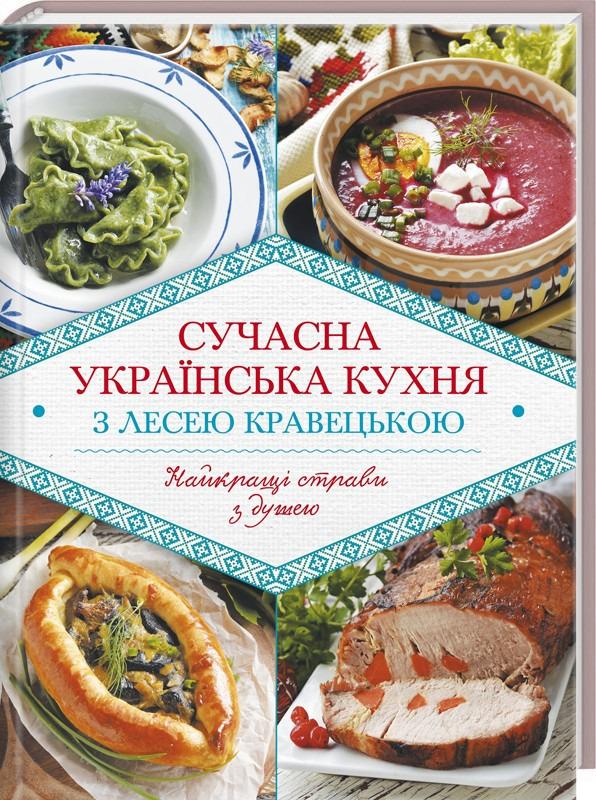 "Моя нова книга ""Сучасна українська кухня"""