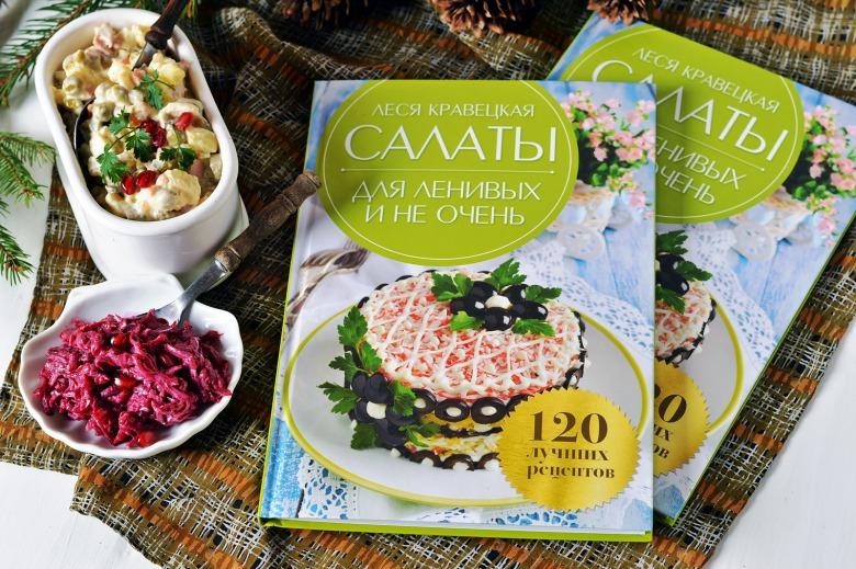 """Моя нова книга """"Салати для лінивих і не дуже. 120 найкращих рецептів"""""""