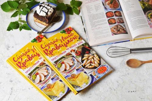 Моя нова кулінарна книга для школярів і зовсім молоденьких господинь