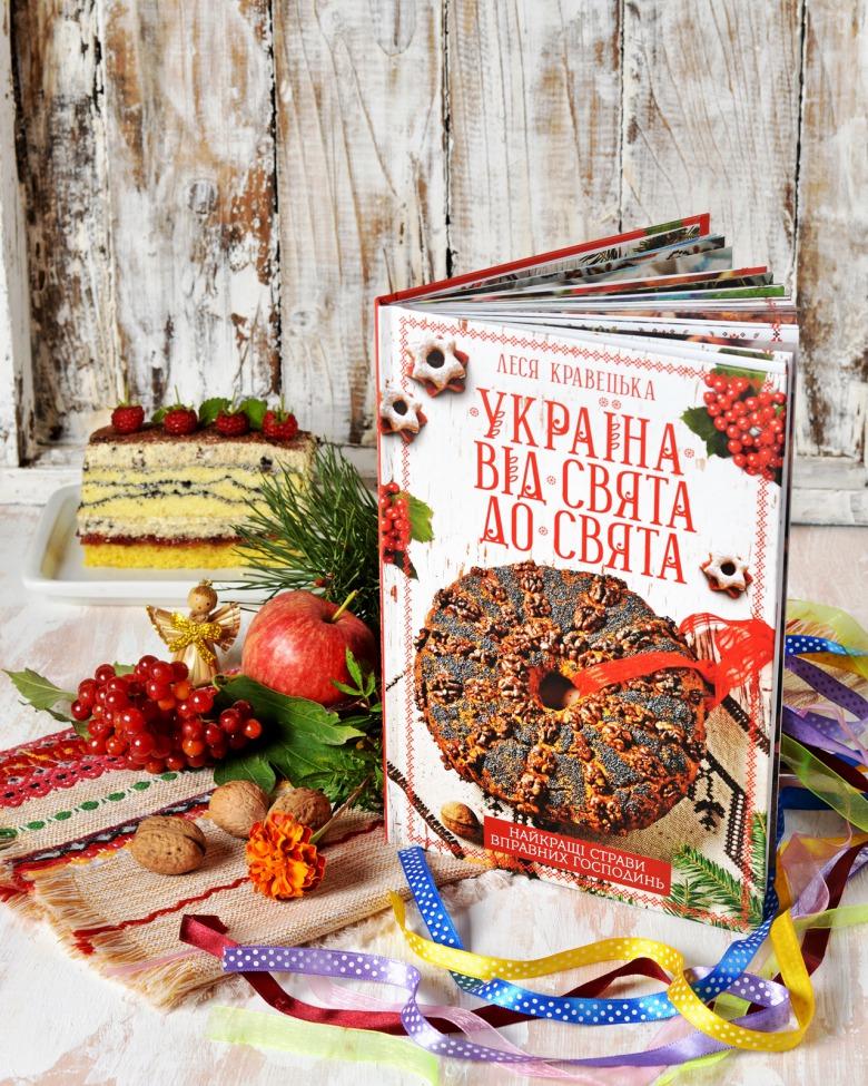 """Моя нова книга """"Україна від свята до свята"""""""