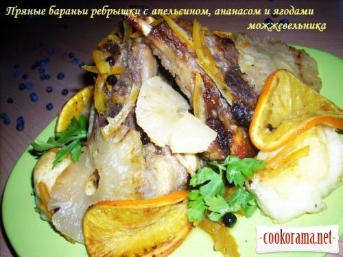 Пряные бараньи ребрышки с апельсином, ананасом и ягодами можжевельника