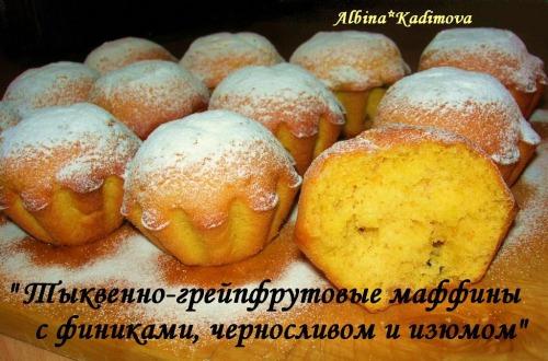 Тыквенно-грейпфрутовые маффины с финиками, черносливом и изюмом