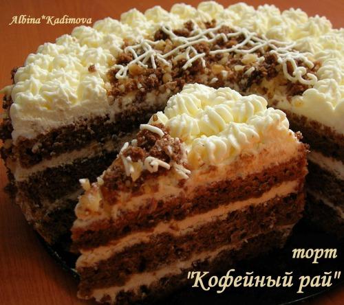 """Торт """"Кофейный рай"""""""