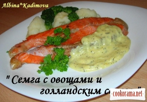 Сьомга з овочами і соусом по-голландськи