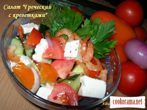 Салат «Грецький з креветками»