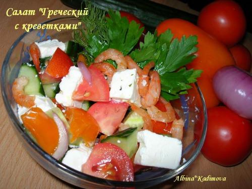 Салат из перца и креветок рецепт с