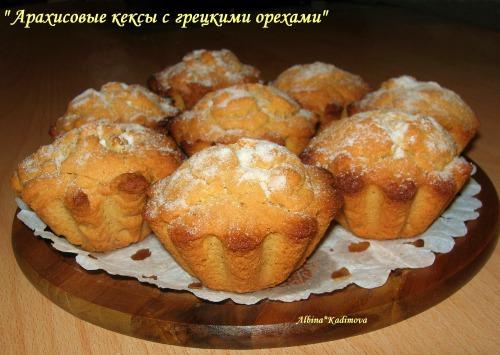 Арахисовые кексы с грецкими орехами