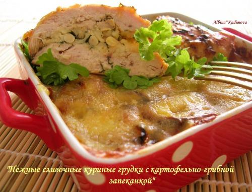Нежные сливочные куриные грудки с картофельно-грибной запеканкой