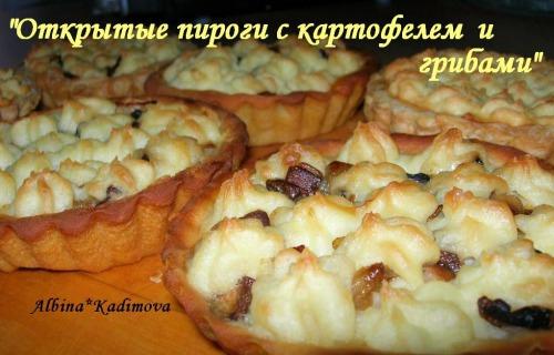 Открытые пироги с картофелем и грибами