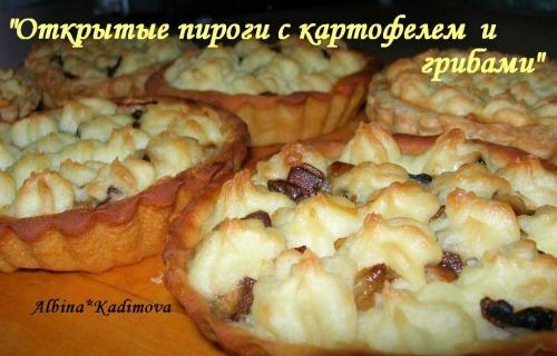 Відкриті пироги з картоплею і грибами