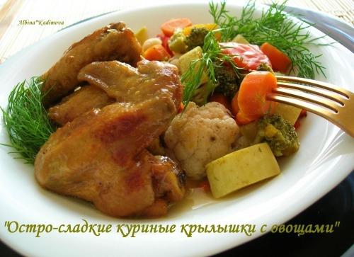 Гостро-солодкі курячі крильця з овочами
