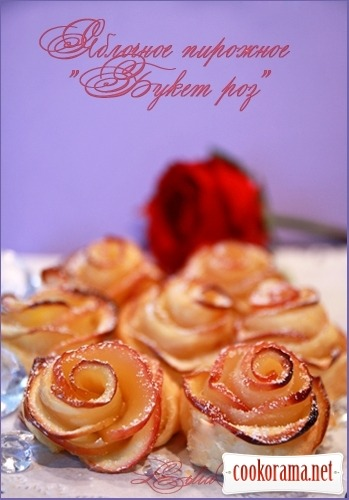 Apple cake «Bouquet of Roses»