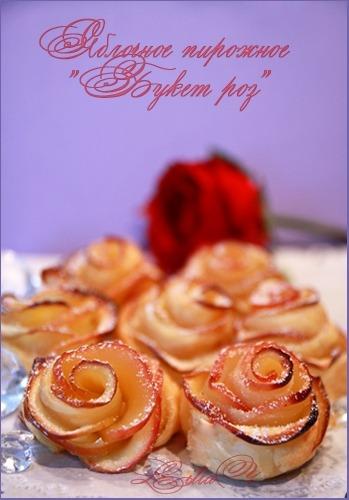 """Яблучне тістечко """"Букет троянд"""""""