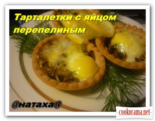 Тарталетки з яйцем перепелиним