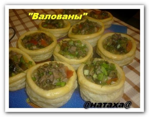 """Шикарна смачна закуска """"Воловани"""""""