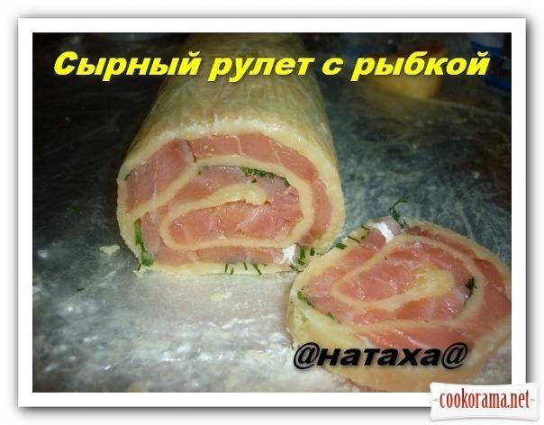 Рулетик сирний з рибкою