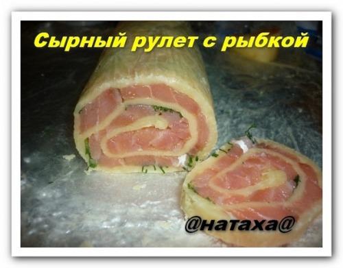 Рулетик сырный с рыбкой