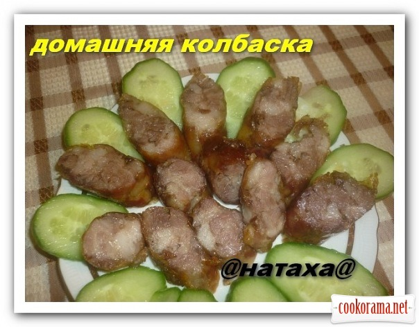 Домашняя колбаска