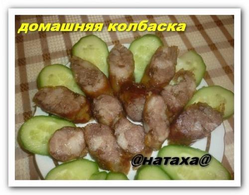 Домашня ковбаска