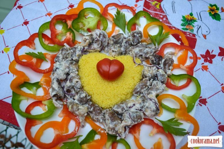 Романтический кус-кус, с тыквенным маслом, куриными сердечками в сливочном соусе