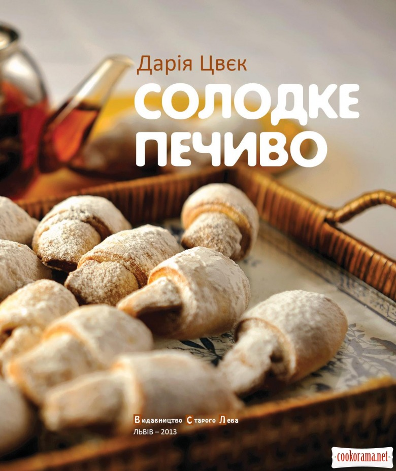 Перевидано «Солодке печиво» Дарії Цвєк