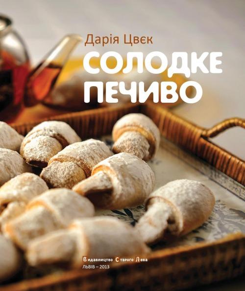 """Перевидано """"Солодке печиво"""" Дарії Цвєк"""