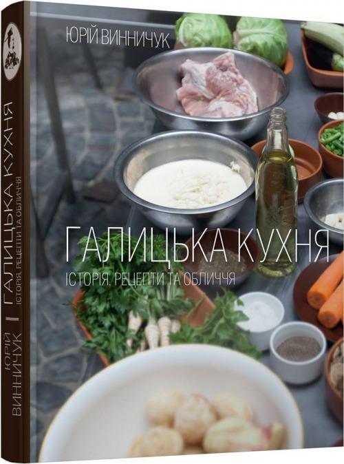 """У вересні вийде книга """"Галицька кухня"""""""