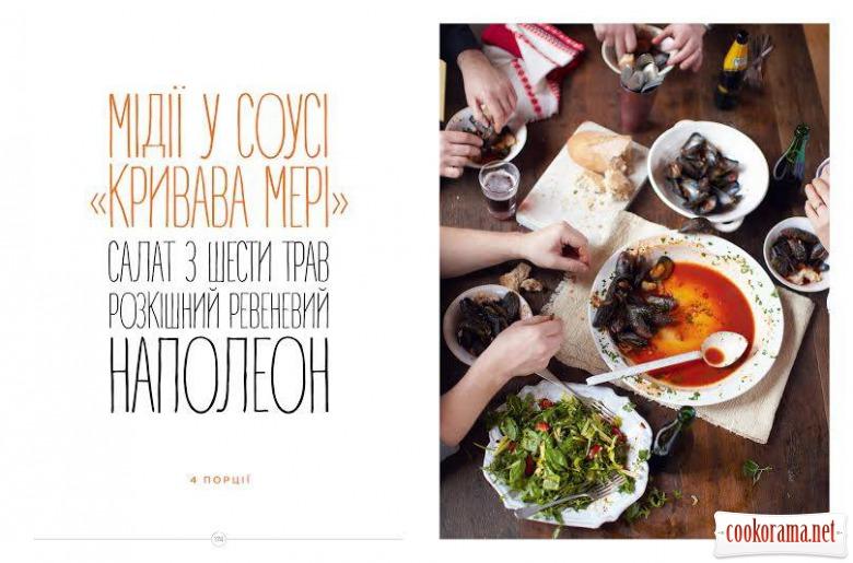 Книгу Джеймі Олівера видадуть українською