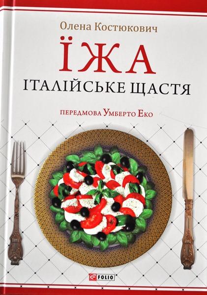 Вийшла українською книга про історію і культуру Італії крізь призму їжі