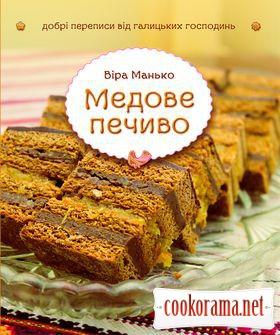 Вийшли друком книги «Різдвяні страви. Галицька традиція» та «Медове печиво»