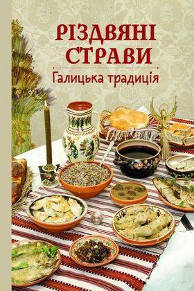 """Вийшли друком книги """"Різдвяні страви. Галицька традиція"""" та """"Медове печиво"""""""