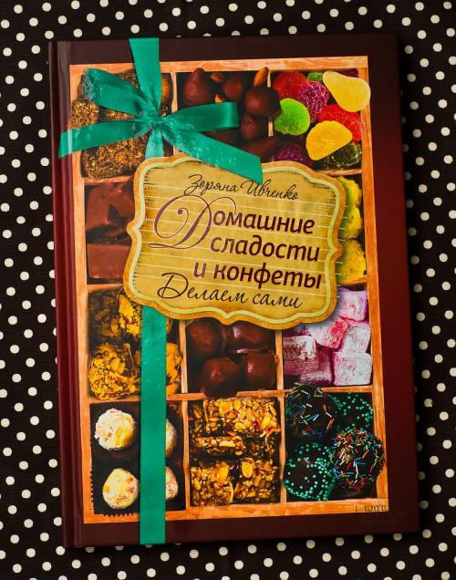 """Вийшла книга """"Домашні солодощі і цукерки. Робимо самі"""""""