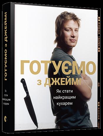 Ще одна книги Джеймі Олівера вийде українською