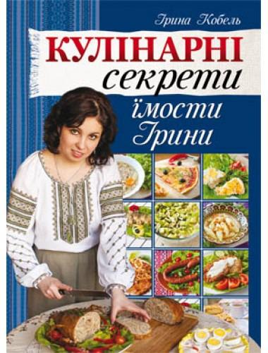 """Вийшла друком книга """"Кулінарні секрети їмості Ірини""""."""