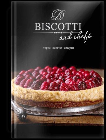 Книга «BISCOTTI та шефи» - рецепти професійних кондитерів