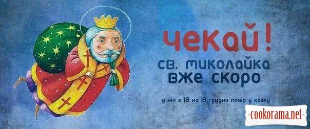 Медово-імбирний пряник «Миколайчик»