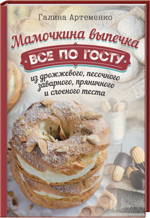 Фуд-блогерки з Кропивницького видала книгу рецептів випічки по ГОСТу