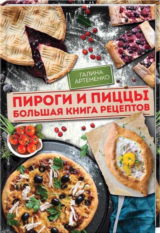 Пироги і піци - чергова книга рецептів від Галини Артеменко