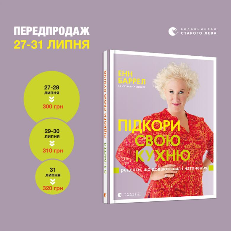 Книга Енн Баррел вийде українською